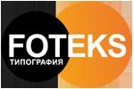 Типография Фотэкс